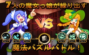 Androidアプリ「パズルフェアリーWitch Wars」のスクリーンショット 4枚目
