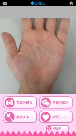 Androidアプリ「運命の手相占い -Palmistry-」のスクリーンショット 2枚目