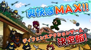 Androidアプリ「サムライディフェンダー【戦国ディフェンスゲーム】」のスクリーンショット 5枚目