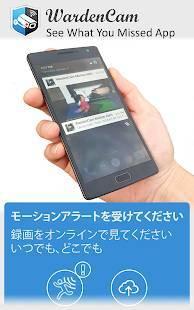 Androidアプリ「スマートホームセキュリティ, 家庭用のIP監視カメラ」のスクリーンショット 4枚目