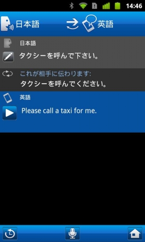 Androidアプリ「NariTra (音声翻訳 for 成田空港)」のスクリーンショット 3枚目