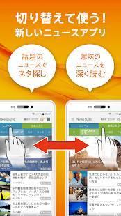 Androidアプリ「ニューススイート:新聞・雑誌ニュースが無料で読める」のスクリーンショット 2枚目