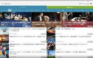 Androidアプリ「ニューススイート:無料で新聞・雑誌・エンタメニュースが読めて、クーポンも充実の人気ニュースアプリ」のスクリーンショット 5枚目
