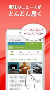 Androidアプリ「ニューススイート:新聞・雑誌ニュースが無料で読める」のスクリーンショット 4枚目