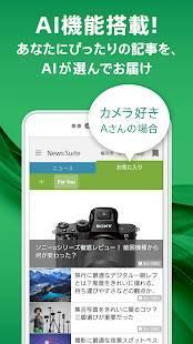 Androidアプリ「ニューススイート:新聞・雑誌ニュースが無料で読める」のスクリーンショット 3枚目