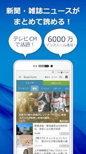 Androidアプリ「ニューススイート:無料で新聞・雑誌・エンタメニュースが読めて、クーポンも充実の人気ニュースアプリ」のスクリーンショット 2枚目