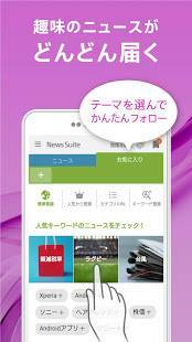 Androidアプリ「ニューススイート:無料で新聞・雑誌・エンタメニュースが読めて、クーポンも充実の人気ニュースアプリ」のスクリーンショット 4枚目