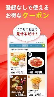 Androidアプリ「ニューススイート:無料で新聞・雑誌・エンタメニュースが読めて、クーポンも充実の人気ニュースアプリ」のスクリーンショット 1枚目