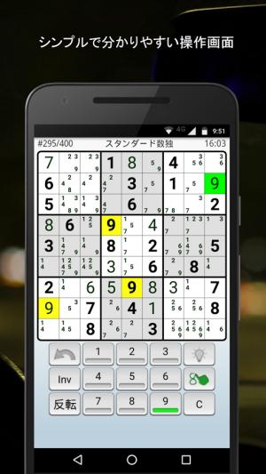 Androidアプリ「SuFreeDoku - 日本語」のスクリーンショット 2枚目