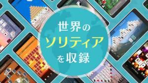Androidアプリ「ソリティアV - 2020 人気 ソリティア の トランプ ゲーム お得パック」のスクリーンショット 3枚目
