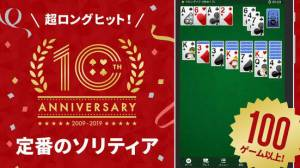 Androidアプリ「ソリティアV - 100ゲーム以上のトランプお得パック」のスクリーンショット 1枚目