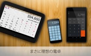 Androidアプリ「電卓Pro」のスクリーンショット 5枚目