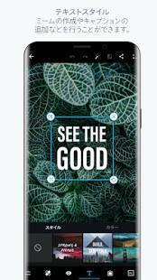 Androidアプリ「Adobe Photoshop Express: フォトエディター コラージュ作成」のスクリーンショット 4枚目