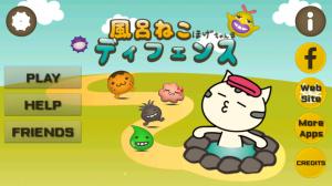 Androidアプリ「風呂ねこディフェンス」のスクリーンショット 1枚目