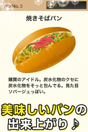 Androidアプリ「僕のパン屋さん♪つくって売ってお店をでっかく!」のスクリーンショット 4枚目