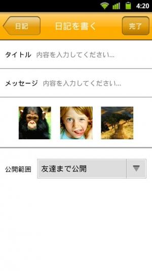 Androidアプリ「ミクシィブラウザ+」のスクリーンショット 2枚目