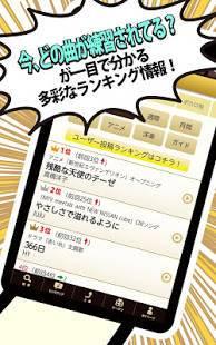 Androidアプリ「動画「カラオケJOYSOUND ムービー」で練習!」のスクリーンショット 3枚目