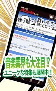 Androidアプリ「動画「カラオケJOYSOUND ムービー」で練習!」のスクリーンショット 5枚目