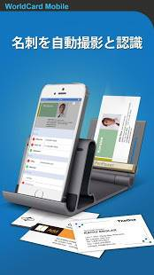 Androidアプリ「WorldCard Mobile Lite - 名刺認識管理」のスクリーンショット 1枚目