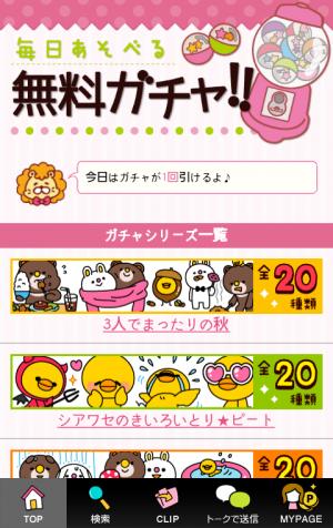 Androidアプリ「デコマーケット★くまモン無料デコメ絵文字&スタンプデコ画像」のスクリーンショット 3枚目