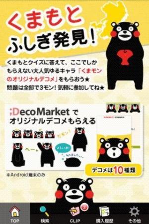 Androidアプリ「デコマーケット★くまモン無料デコメ絵文字&スタンプデコ画像」のスクリーンショット 2枚目
