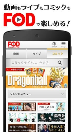 Androidアプリ「フジテレビオンデマンド」のスクリーンショット 2枚目