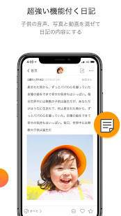 Androidアプリ「家族アルバム Peekaboo(ピカブー)ーベビーブック、写真共有、動画音声記録」のスクリーンショット 5枚目