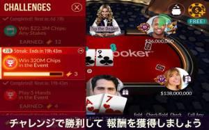 Androidアプリ「Zynga ポーカー」のスクリーンショット 3枚目