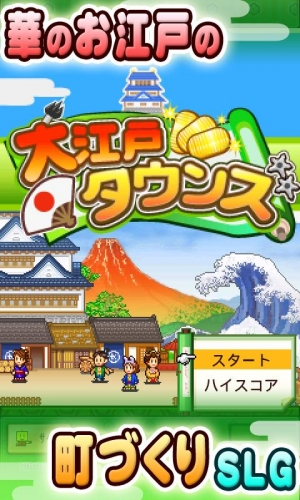 Androidアプリ「【体験版】大江戸タウンズ Lite」のスクリーンショット 5枚目