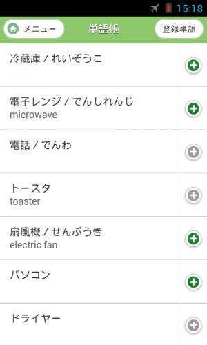 Androidアプリ「和英単語帳」のスクリーンショット 2枚目