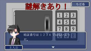 Androidアプリ「ホラー脱出ゲーム オウルヘッド」のスクリーンショット 4枚目