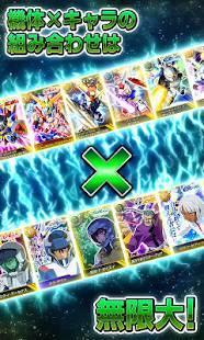 Androidアプリ「ガンダムカードコレクション」のスクリーンショット 3枚目