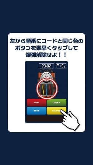 Androidアプリ「解除せよ!」のスクリーンショット 4枚目
