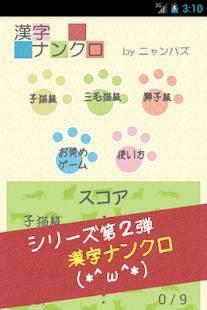 Androidアプリ「漢字ナンクロ ~かわいい猫の無料ナンバークロスワードパズル~」のスクリーンショット 3枚目