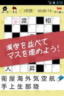 Androidアプリ「漢字ナンクロ ~かわいい猫の無料ナンバークロスワードパズル~」のスクリーンショット 1枚目