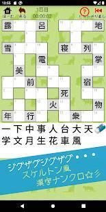 Androidアプリ「漢字ナンクロ ~かわいい猫の無料ナンバークロスワードパズル~」のスクリーンショット 2枚目