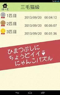 Androidアプリ「漢字ナンクロ ~かわいい猫の無料ナンバークロスワードパズル~」のスクリーンショット 5枚目