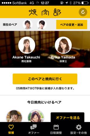 Androidアプリ「焼肉部 ~肉好きな大人たちが集う ソーシャル部活動~」のスクリーンショット 3枚目