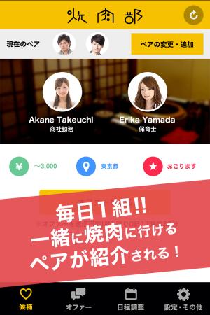 Androidアプリ「焼肉部 ~肉好きな大人たちが集う ソーシャル部活動~」のスクリーンショット 2枚目