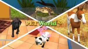 Androidアプリ「Pet Worldプレミアムバンドル」のスクリーンショット 1枚目