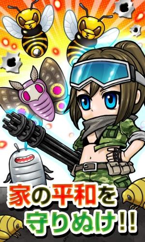 Androidアプリ「むしアミ![登録不要のディフェンスシューティングゲーム]」のスクリーンショット 1枚目