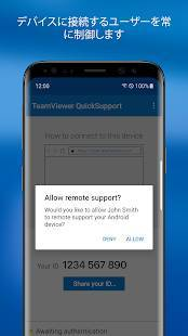 Androidアプリ「TeamViewer QuickSupport」のスクリーンショット 3枚目