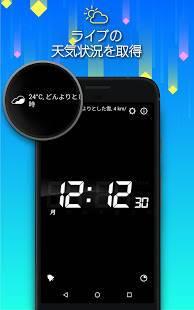 Androidアプリ「私の目覚まし時計 無料」のスクリーンショット 3枚目