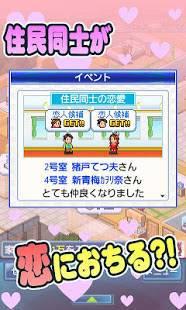 Androidアプリ「お住まい夢物語」のスクリーンショット 2枚目