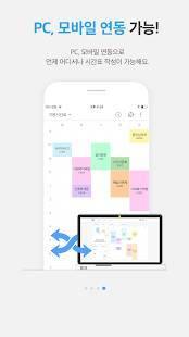 Androidアプリ「時間割 TimeSpread」のスクリーンショット 5枚目
