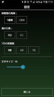 Androidアプリ「友達とシェアできる!時間割アプリ」のスクリーンショット 5枚目