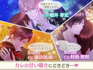 Androidアプリ「ボーイフレンド(仮)〜ボイス付きイケメン恋愛乙女ゲーム」のスクリーンショット 2枚目
