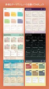 Androidアプリ「ソムノート - きれいなメモ帳」のスクリーンショット 5枚目