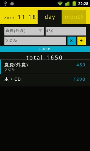 Androidアプリ「おこづかい+(有料版)」のスクリーンショット 2枚目