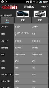Androidアプリ「グーネットカタログ+ 自動車(国産車・輸入車)の情報満載!」のスクリーンショット 5枚目